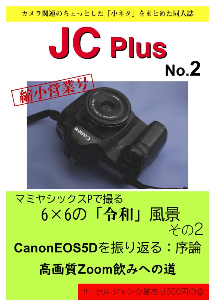 サークルジャンク難あり500円の会 新刊『JC Plus No.2』刊行のお知らせ